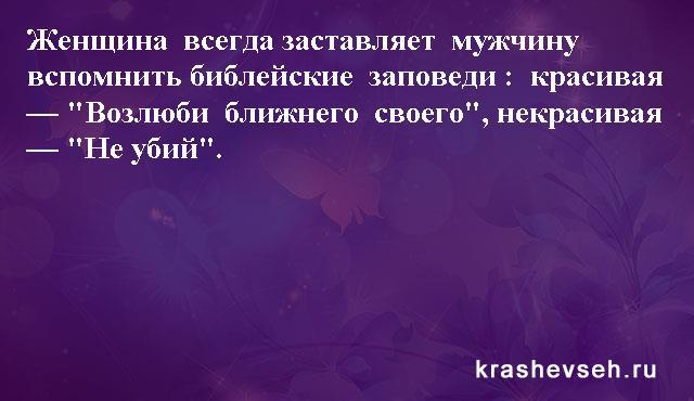 Красивые статусы. Статусы в картинках. Подборка №krashevseh-status-27590221092020