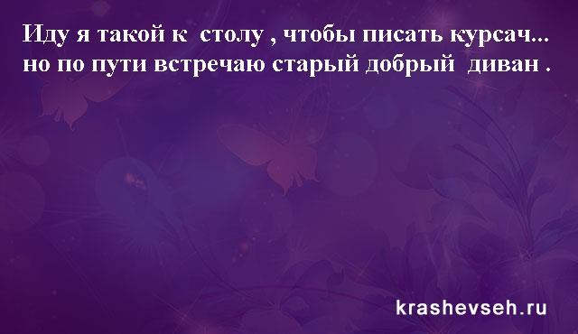 Красивые статусы. Статусы в картинках. Подборка №krashevseh-status-30421209092020