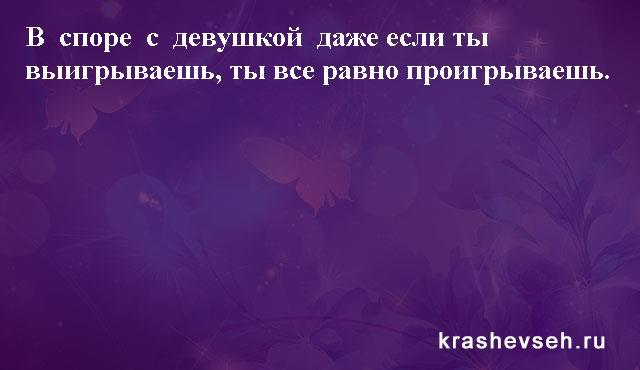 Красивые статусы. Статусы в картинках. Подборка №krashevseh-status-33020715092020