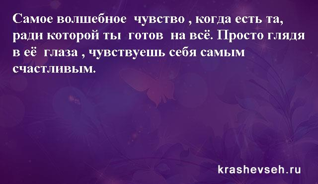 Красивые статусы. Статусы в картинках. Подборка №krashevseh-status-37590221092020