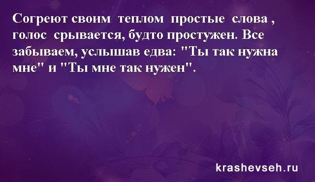 Красивые статусы. Статусы в картинках. Подборка №krashevseh-status-42020715092020