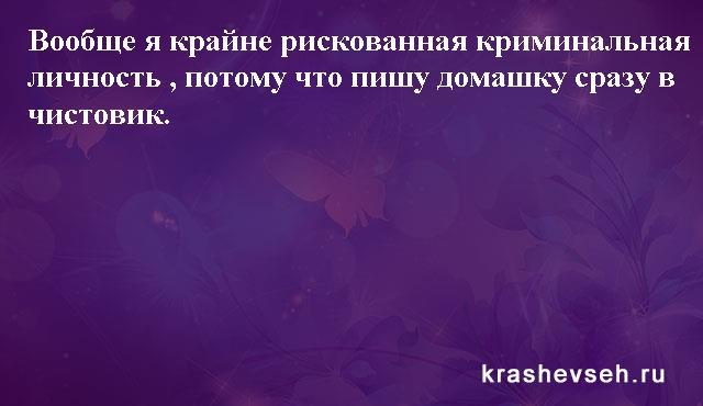 Красивые статусы. Статусы в картинках. Подборка №krashevseh-status-47550403092020