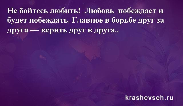 Красивые статусы. Статусы в картинках. Подборка №krashevseh-status-51020715092020