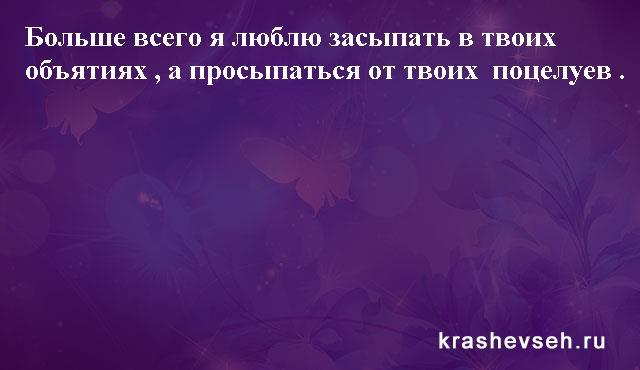 Красивые статусы. Статусы в картинках. Подборка №krashevseh-status-54411209092020