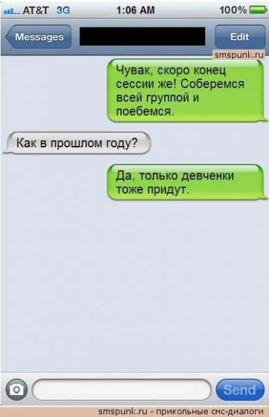 Прикольные смс. Женская подборка №krashevseh-sms-13250508102020