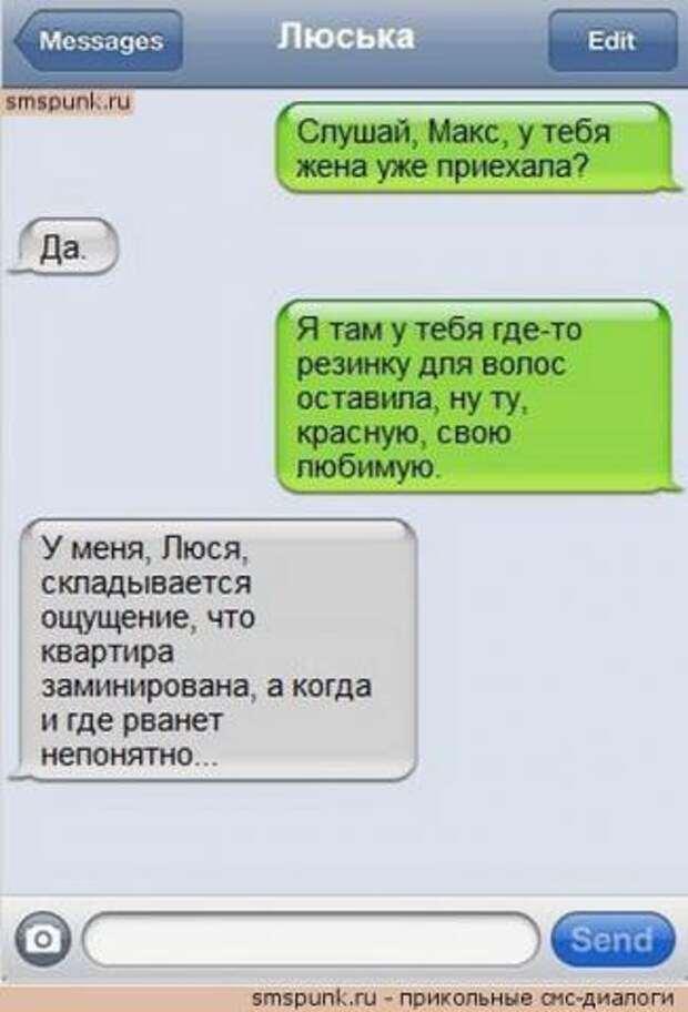 Прикольные смс. Женская подборка №krashevseh-sms-23010429102020