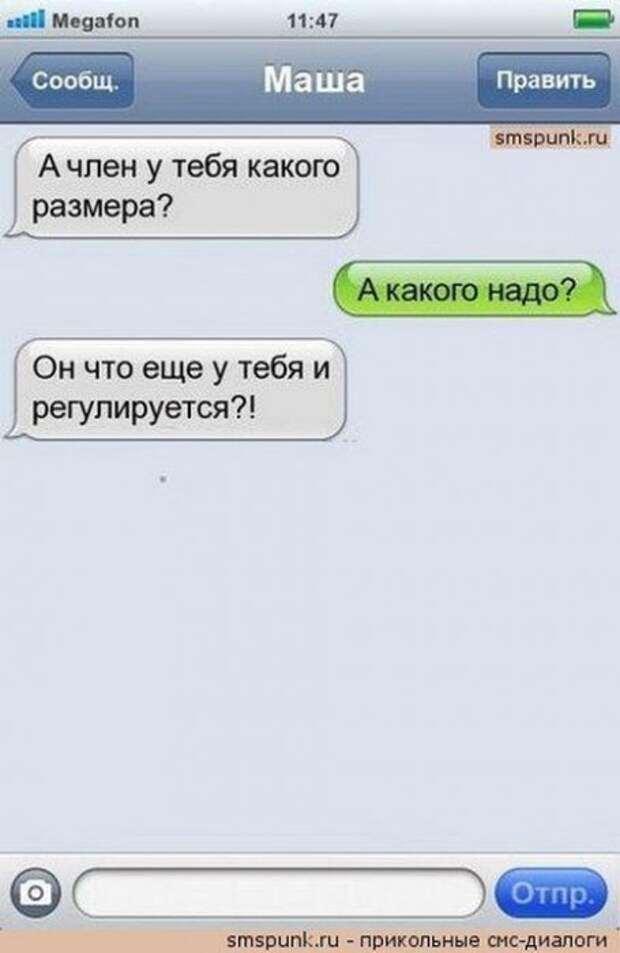 Прикольные смс. Женская подборка №krashevseh-sms-51250508102020
