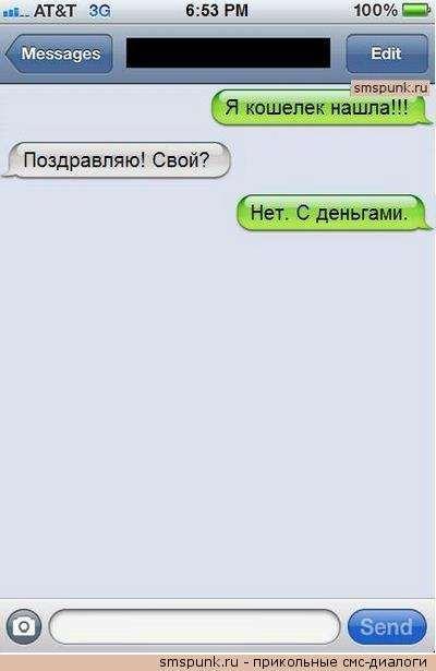 Прикольные смс. Женская подборка №krashevseh-sms-57240508102020