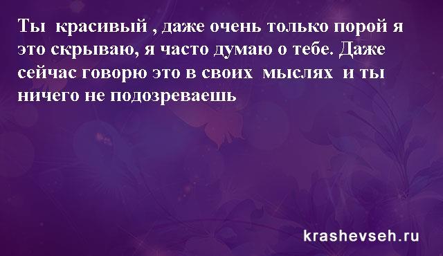 Красивые статусы. Статусы в картинках. Подборка №krashevseh-status-03430317102020