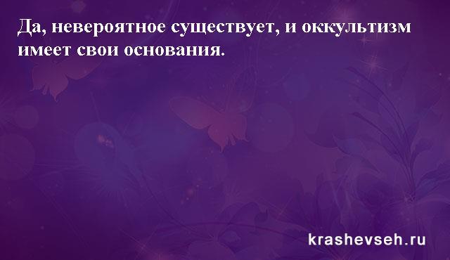 Красивые статусы. Статусы в картинках. Подборка №krashevseh-status-08570403102020