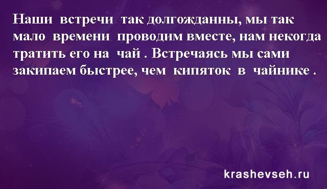Красивые статусы. Статусы в картинках. Подборка №krashevseh-status-18570403102020