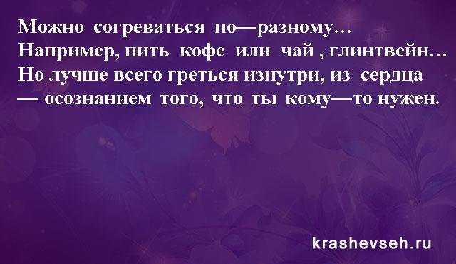 Красивые статусы. Статусы в картинках. Подборка №krashevseh-status-19190508102020