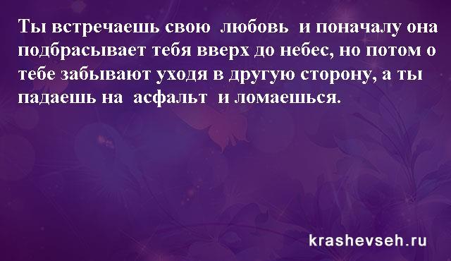 Красивые статусы. Статусы в картинках. Подборка №krashevseh-status-23480329102020