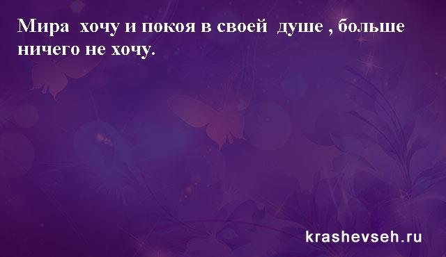 Красивые статусы. Статусы в картинках. Подборка №krashevseh-status-29420317102020