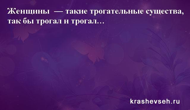 Красивые статусы. Статусы в картинках. Подборка №krashevseh-status-29570403102020