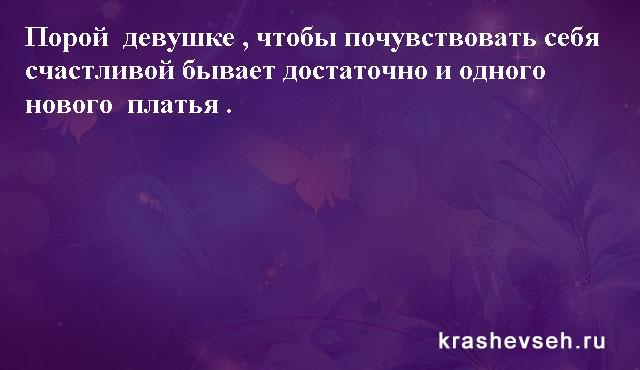 Красивые статусы. Статусы в картинках. Подборка №krashevseh-status-43420317102020