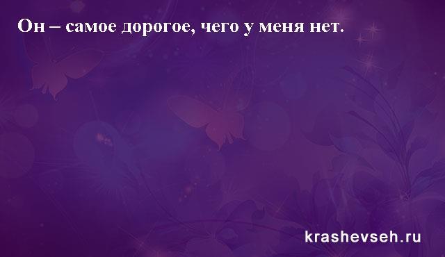 Красивые статусы. Статусы в картинках. Подборка №krashevseh-status-58560403102020