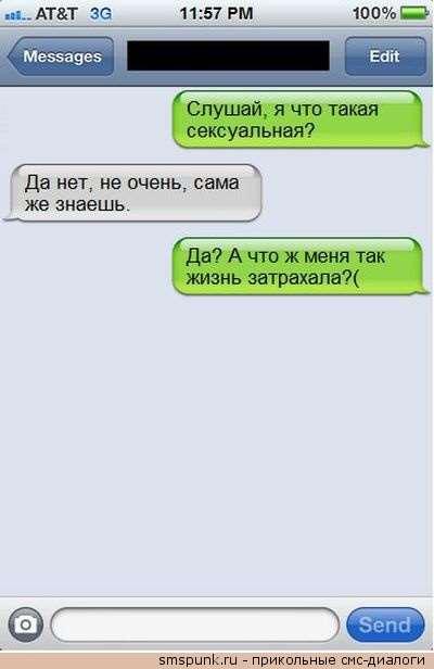 Прикольные смс. Женская подборка №krashevseh-sms-07121014112020