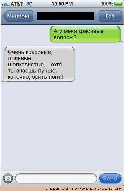 Прикольные смс. Женская подборка №krashevseh-sms-08131014112020