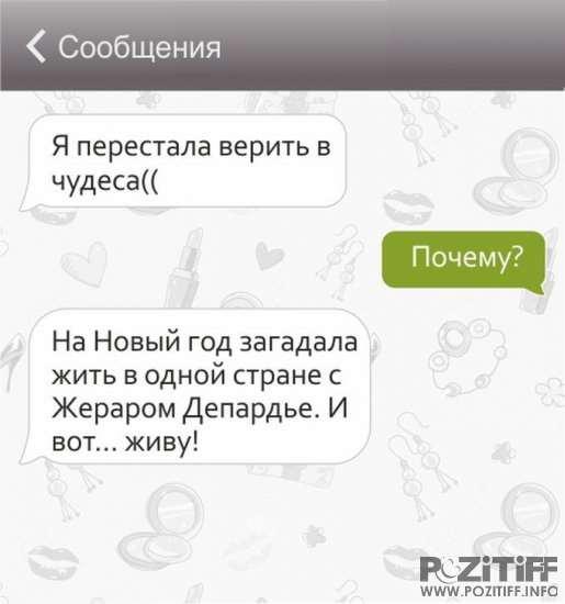 Прикольные смс. Женская подборка №krashevseh-sms-16010505112020