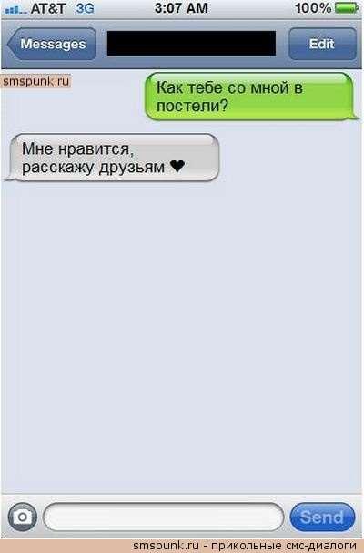 Прикольные смс. Женская подборка №krashevseh-sms-23121014112020
