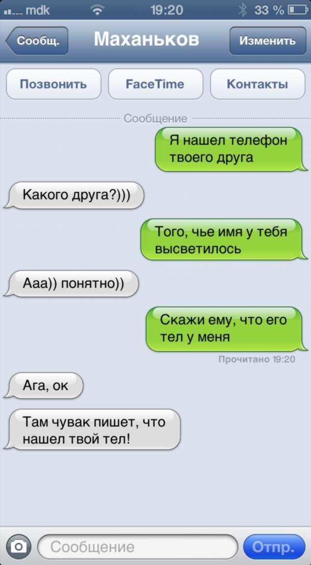 Прикольные смс. Женская подборка №krashevseh-sms-31010505112020