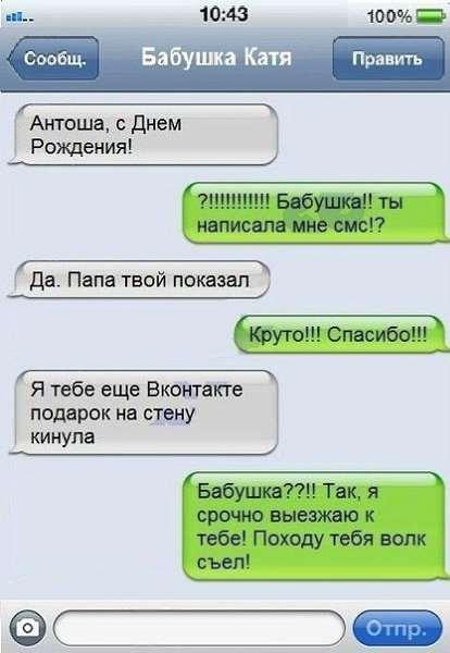 Прикольные смс. Женская подборка №krashevseh-sms-54121014112020