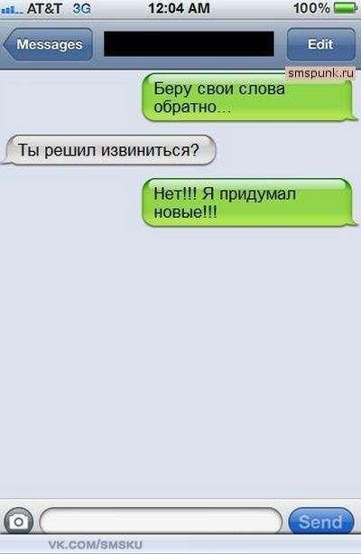 Прикольные смс. Женская подборка №krashevseh-sms-58000505112020