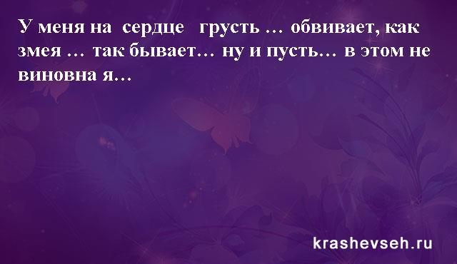 Красивые статусы. Статусы в картинках. Подборка №krashevseh-status-31010505112020