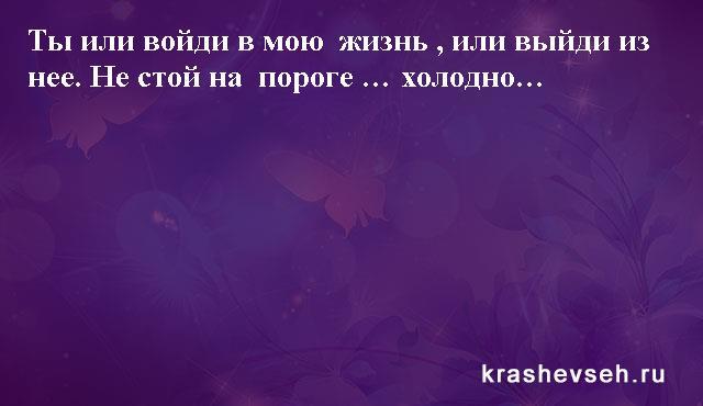 Красивые статусы. Статусы в картинках. Подборка №krashevseh-status-37011014112020