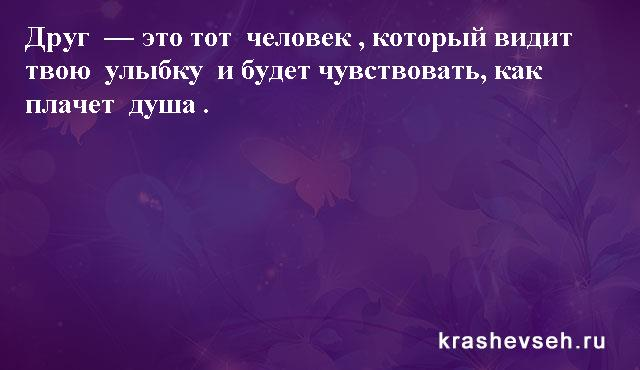 Красивые статусы. Статусы в картинках. Подборка №krashevseh-status-41010505112020