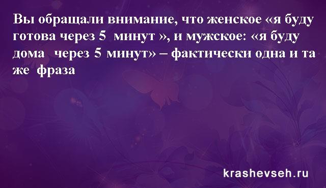 Красивые статусы. Статусы в картинках. Подборка №krashevseh-status-47000505112020