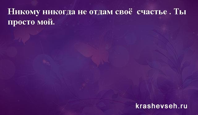 Красивые статусы. Статусы в картинках. Подборка №krashevseh-status-59000505112020